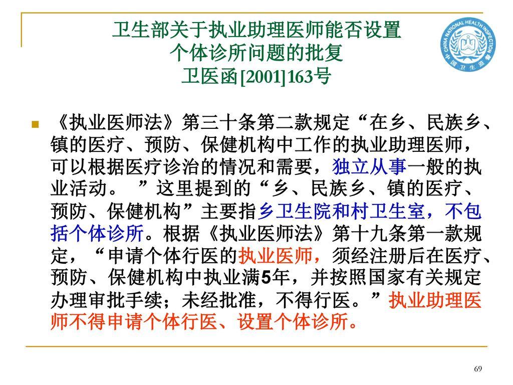 卫生部关于执业助理医师能否设置 个体诊所问题的批复 卫医函[2001]163号
